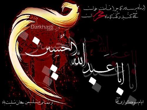 ماه محرم را به همه عاشقان آقا ابا عبدالله (ع)وياران با وفايش تسليت مي گويم.